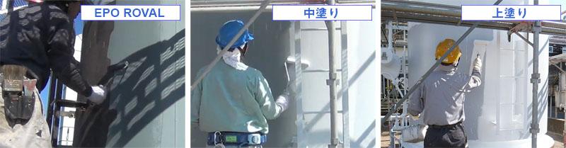 エポローバル塗装工程