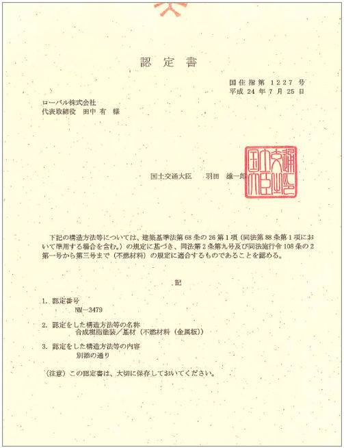 certificate of Noncombustible material